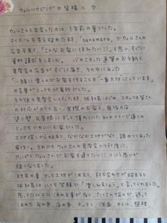 お手紙1.JPG
