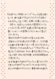 letter-2+.jpg