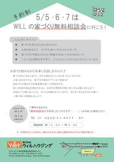 will家づくり相談会2017GW チラシ15.jpg