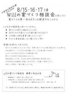 will家づくり相談会 チラ6.jpg